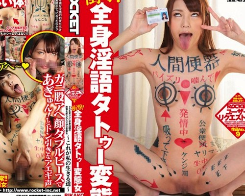 All-Body Tattoo Girl Super Masochist Rikako