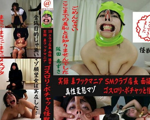 BDSM Club Nose Hook Training Course Japanese Chubby Girl