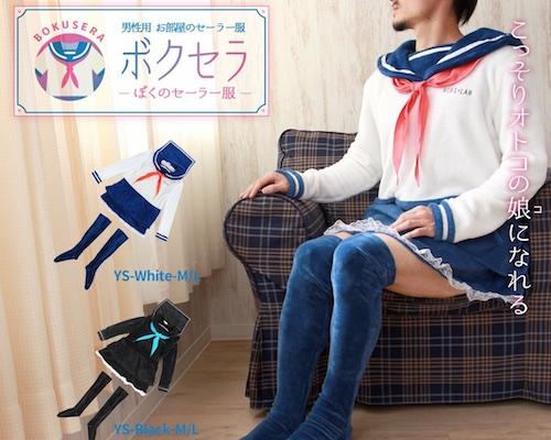 Boku Sera Male Sailor School Uniform