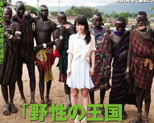 Wild Kingdom African Native Tribe Nakadashi Sex Vol.1