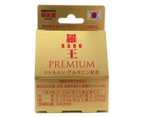 Genkido Raou Premium Sexual Health Booster
