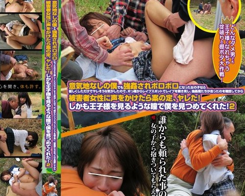 Japanese Outdoor Gang Bang by SOD
