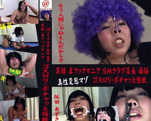 BDSM Club Nose Hook Mania Training Japanese Chubby Girl II