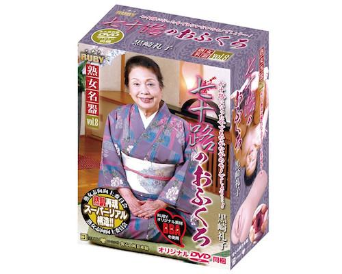Japanese Grandma Reiko Kurosaki Onahole and DVD Set