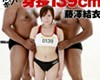 J-Girl Marathon Runner Interracial Sexathon SOD