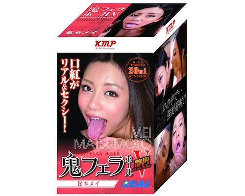 Devil Blow Job Mei Matsumoto Onifella Onahole