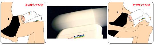 Puchi SOM kompakte Sexmaschine