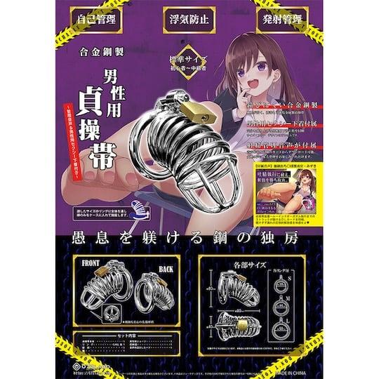強制おち◯ぽ捜査官★合金鋼製「男性用貞操帯