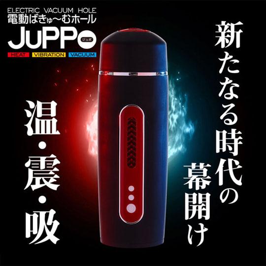 【電動ばきゅ~むホール】 JuPPo