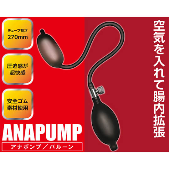 Anapump Balloon Anal Pump