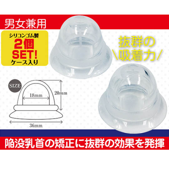 Nipple Up! Vacuum Cups