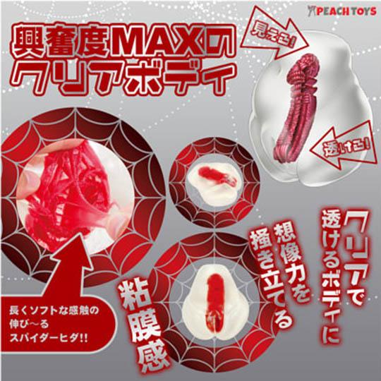 Floor Sex Meiki Spider Fit Onahole Standard
