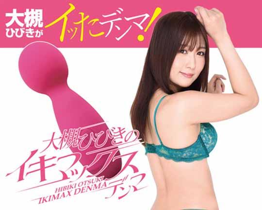 Hibiki Otsuki Ikimax Denma Wand Massager Vibrator