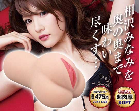Sonomama Minami Aizawa Porn Onahole