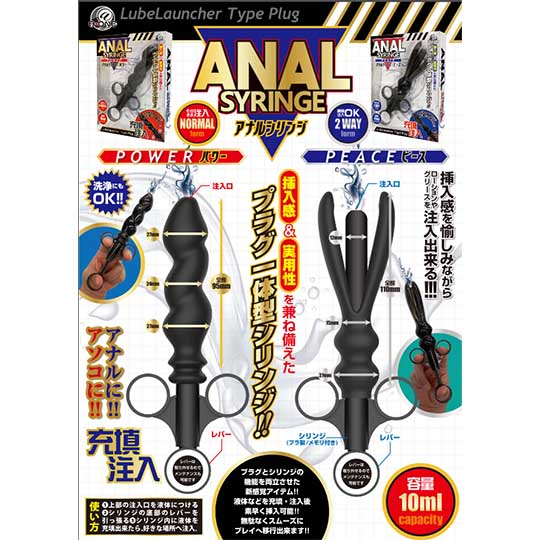 Anal Syringe