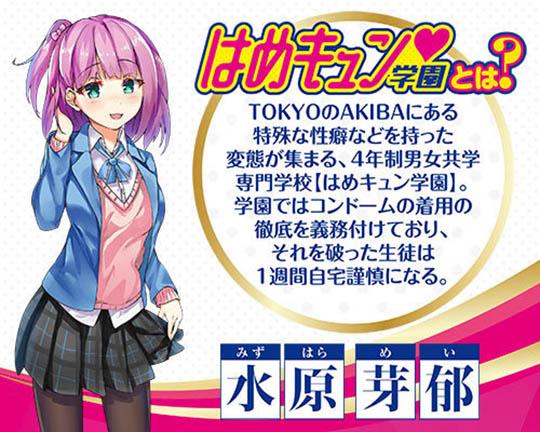 Hame Kyun School Air Doll Mei Mizuhara
