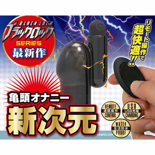 Black Lock Remote Smash Glans Vibrator Sleeve