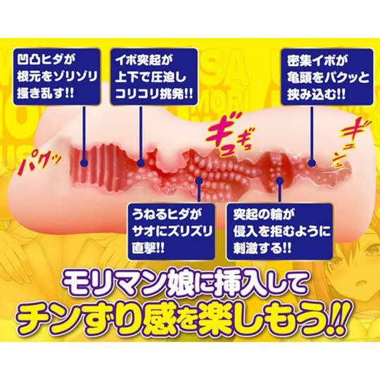 Moriman Musume Plump Pussy Masturbator