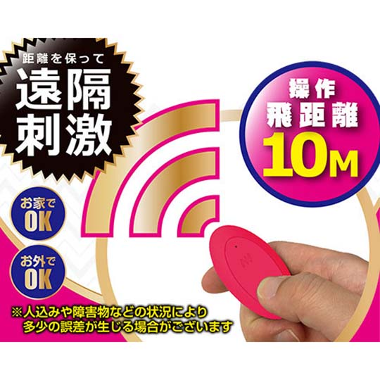 Remote In Vibrator