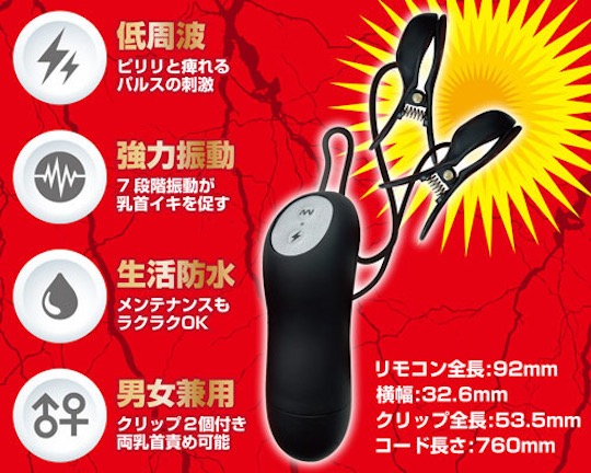Nipple Impact Vibrating Clamps