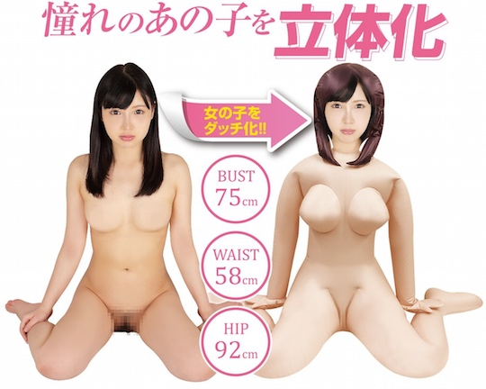 Fantasy Girlfriend Kanako Air Doll