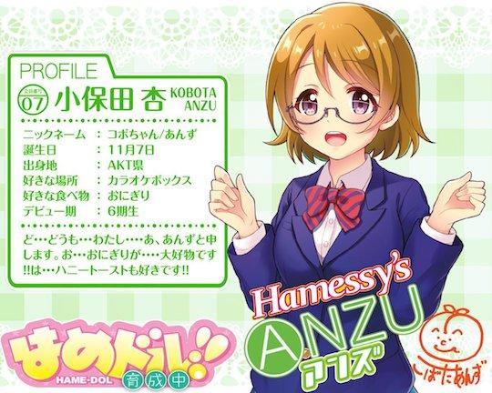 Hame Doll Anzu Air Doll