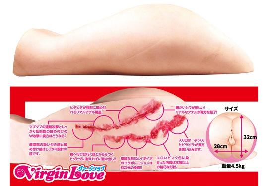 Virgin Love Meiki Buttocks Onahole