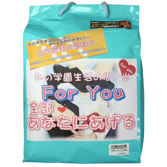For You Schoolgirls Used Clothing Lucky Bag