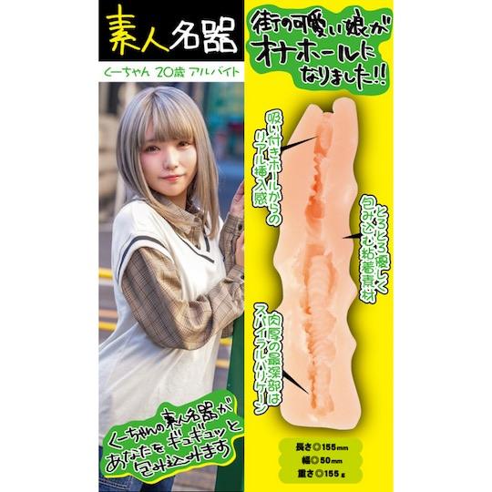 Amateur Meiki 20-Year-Old Ku-chan Onahole