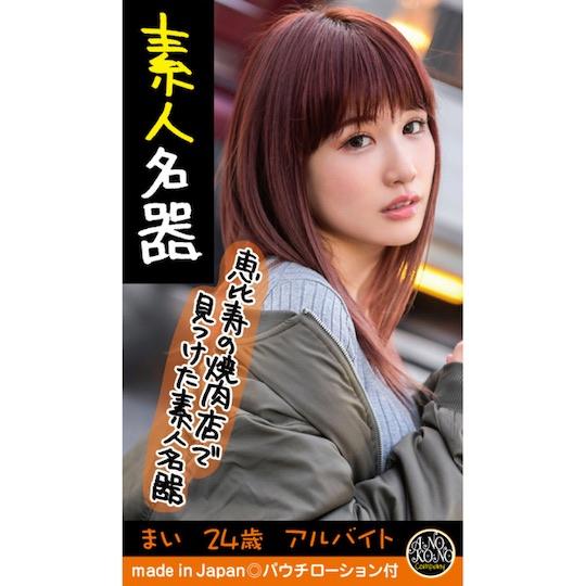 Amateur Meiki 24-Year-Old Mai Onahole