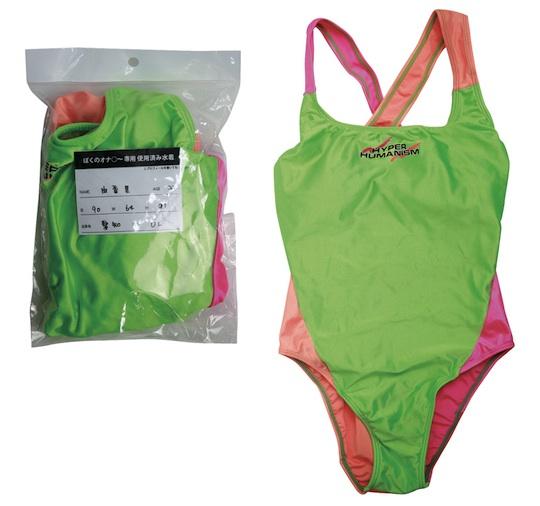 Boku no Onani Used Swimsuit