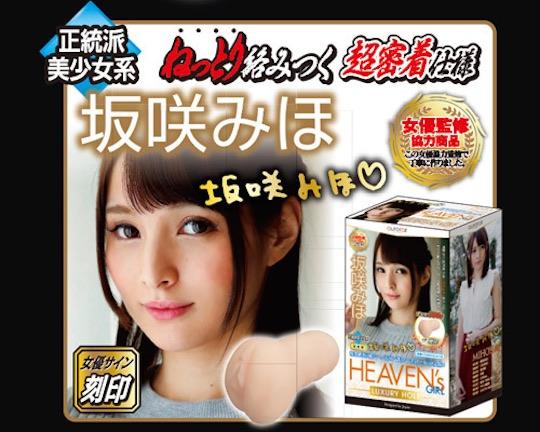 Heavens Girl Luxury Hole Miho Sakazaki Porn Star Onahole