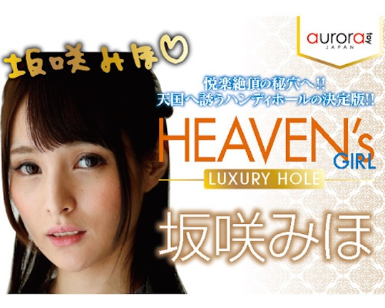 Heavens Girl Luxury Hole Miho Sakazaki Porn Star Onahole