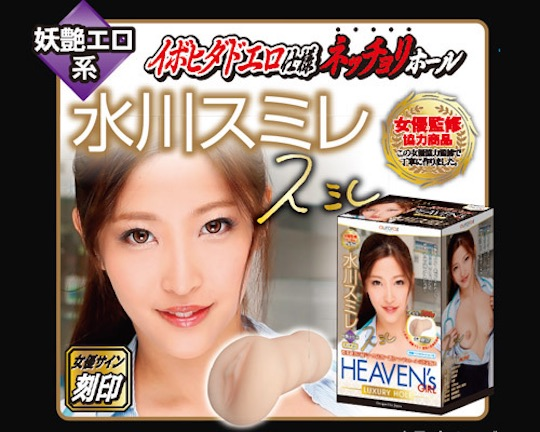 Heavens Girl Luxury Hole Sumire Mizukawa Porn Star Onahole