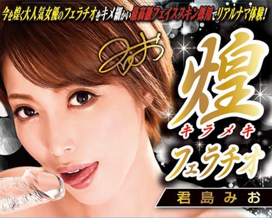 Kirameki Mio Kimijima Blowjob Onahole