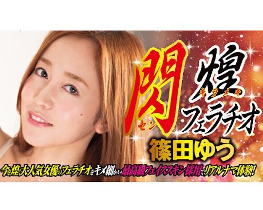 Sen Kirameki Yu Shinoda Blowjob Onahole