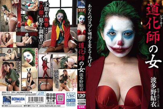 Clown (Joker) Woman Yui Hatano