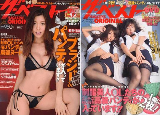 Used Panties Magazine The Best