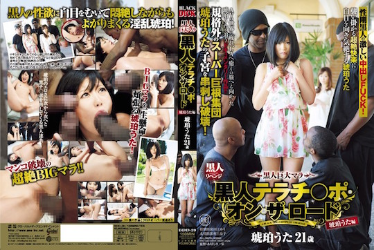 Japanese black interracial jav
