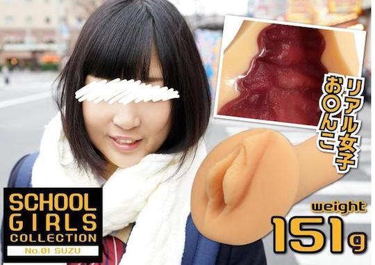 Schoolgirls Collection Vol.1 Suzu Onahole