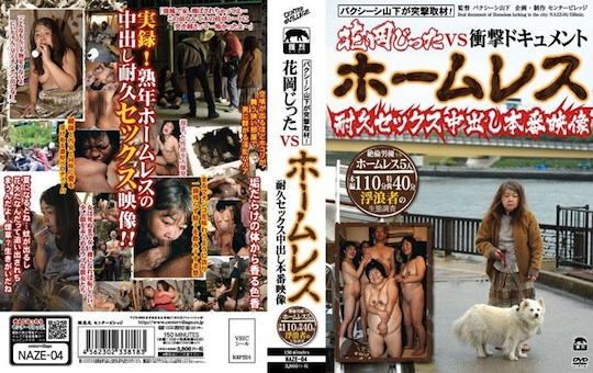 Japanese old woman porno — 12