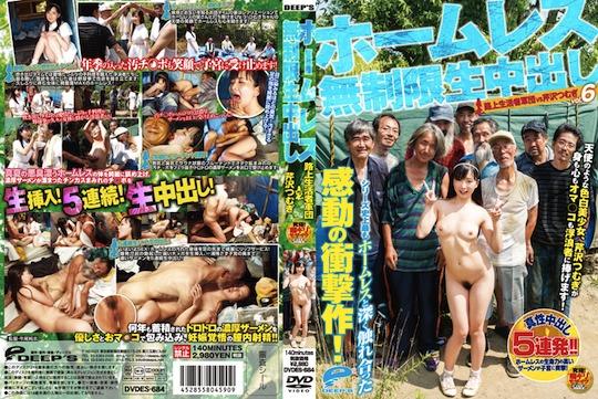 Homeless Porn Stars - Homeless Unlimited Creampie Tsumugi Serizawa