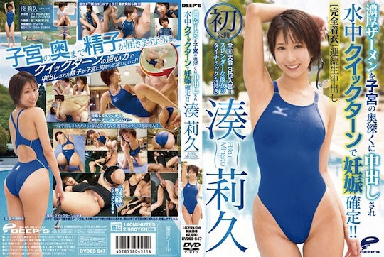 Riku wearing swimsuit minato