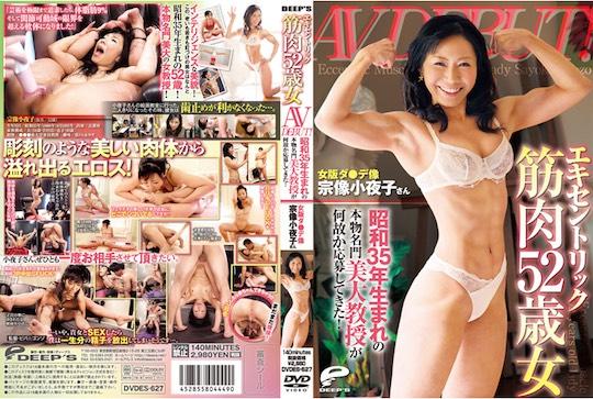Muscular MILF Sayoko Munakata Porn Debut