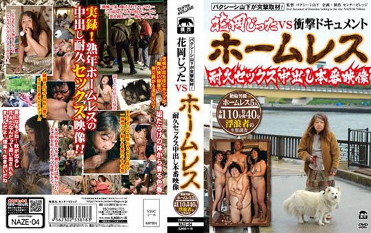 Jitta Hanaoka Mature Women Homeless Sex Orgy