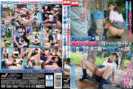 Public Urination and Clitoris Leash Punishment
