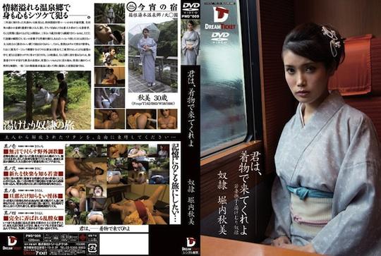 Kimono Beauty Akemi Horiuchi Hot Spring Shibari Affair