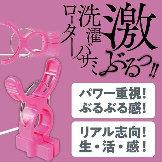 Dosukebe Senyo Clothespin Vibrator