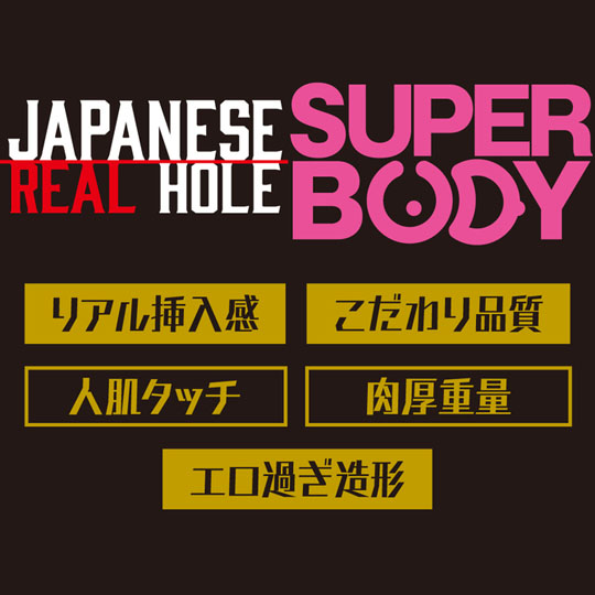 JAPANESE REAL HOLE SUPER-BODY 安齋らら