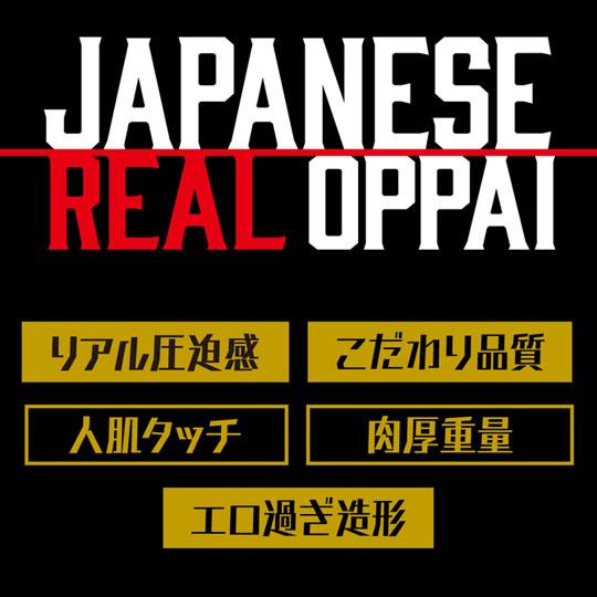 JAPANESE REAL OPPAI 安齋らら